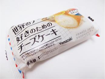 世界のチーズ好きのためのチーズケーキ(ォランダ)1