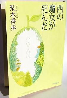 nishinomajyo2.jpg