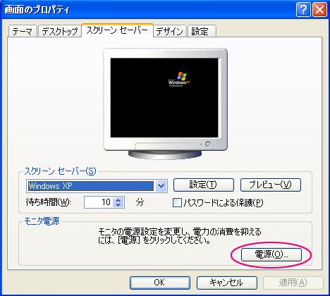 画面プロパティ_電源