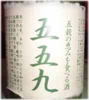 559-sake.jpg