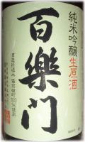 hyaku-jyungin-nemagen.jpg