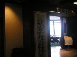 紅虎餃子房のお店