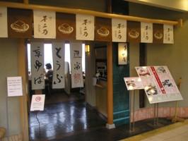 京豆富 不二乃 (JR京都伊勢丹店)