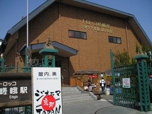 トロッコ嵯峨野駅