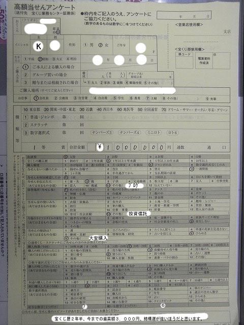 当選アンケート全紙