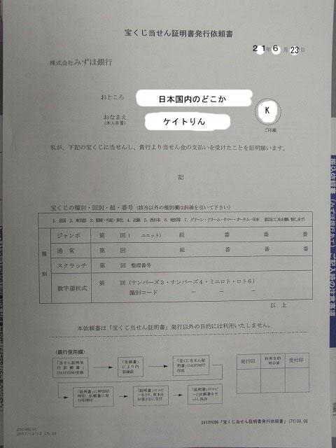 宝くじ当選証明発行依頼書