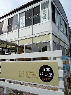 山本パン屋2