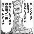 アニメ店長 高橋社長