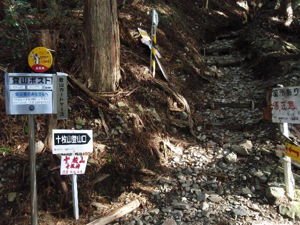 P2150003.JPG登山口.jpg