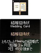 みにぃさんの結婚1
