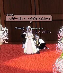 みぃさんの結婚2