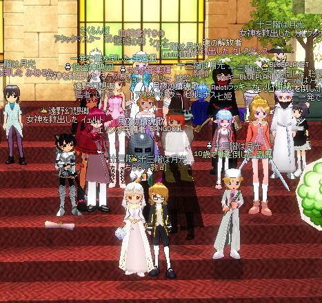 マビあっちゃんの結婚式