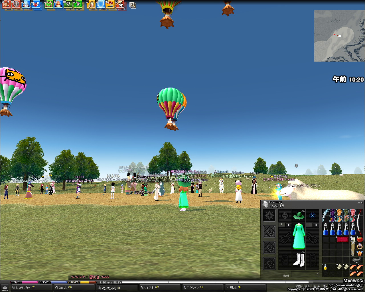 気球イベント!楽しめそう・・・
