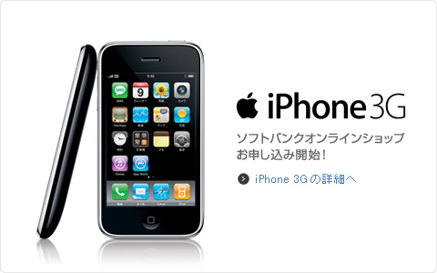iphone soft2