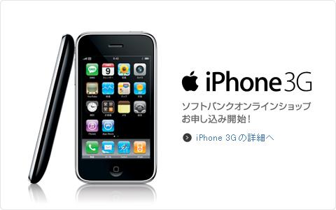 iphone soft2
