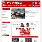 マッハFC鹿児島オフィシャルサイト