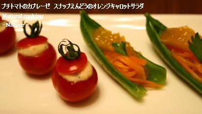 トマトのカプレーゼ スナップえんどうのオレンジキャロットサラダ