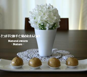さつま芋と銀手亡餡のおまんじゅう