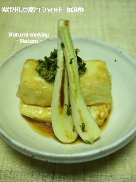 揚げ出し豆腐とエシャロット加減酢