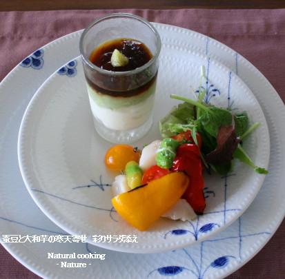 彩り野菜のサラダと大和芋と蚕豆の寒天寄せ