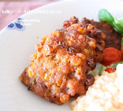 タイ風コーンケーキと甘い野菜の玄米リゾット