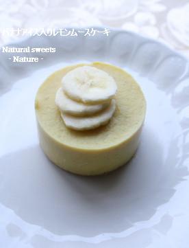 レモンムースケーキ1