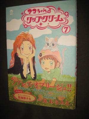 マコちゃんのリップクリーム 7巻