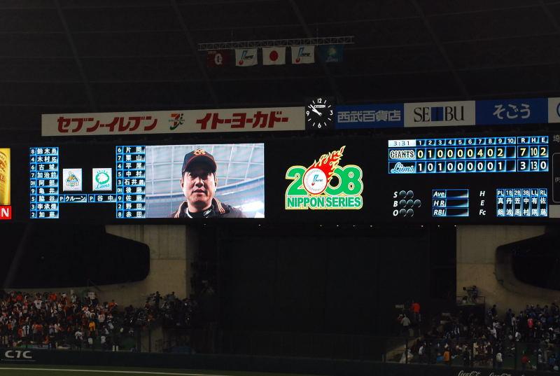 2008日本シリーズ第3戦10