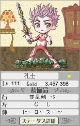 KousiHeroSuit.jpg