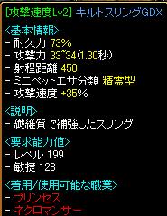 1113ドロップ2