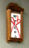 京阪お守り01
