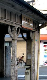 ひめまつ駅01