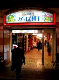 かっぱ横丁01