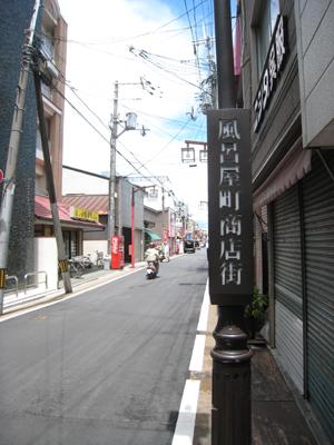 風呂屋町商店街01