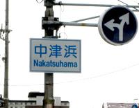 中津浜02