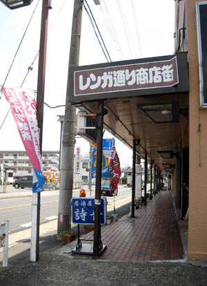 レンガ通り商店街01