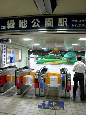 緑地公園駅01
