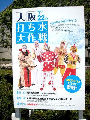 大阪打ち水01