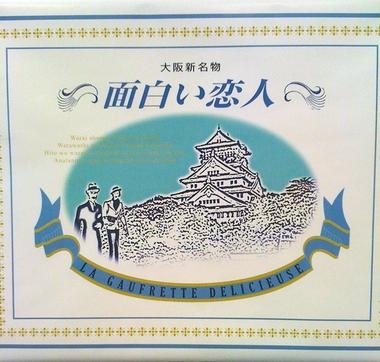 大阪名物?w