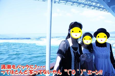 徳島に行ってきました~♪ (18)