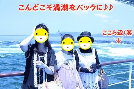 徳島に行ってきました~♪ (19)
