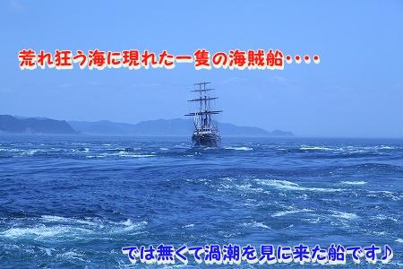 徳島に行ってきました~♪ (20)