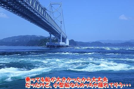 徳島に行ってきました~♪ (17)