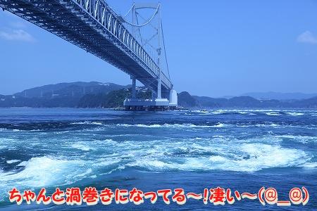 徳島に行ってきました~♪ (16)
