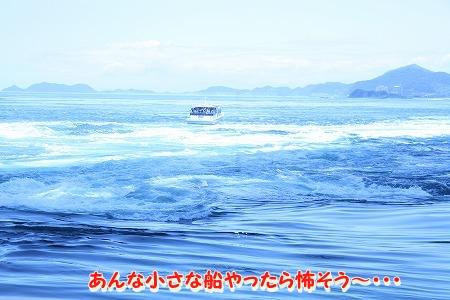 徳島に行ってきました~♪ (22)