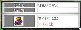 Maple9632a.jpg