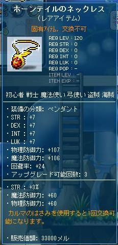 Maple9785a.jpg