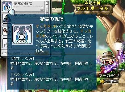Maple9801a.jpg