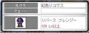 Maplea9612a.jpg
