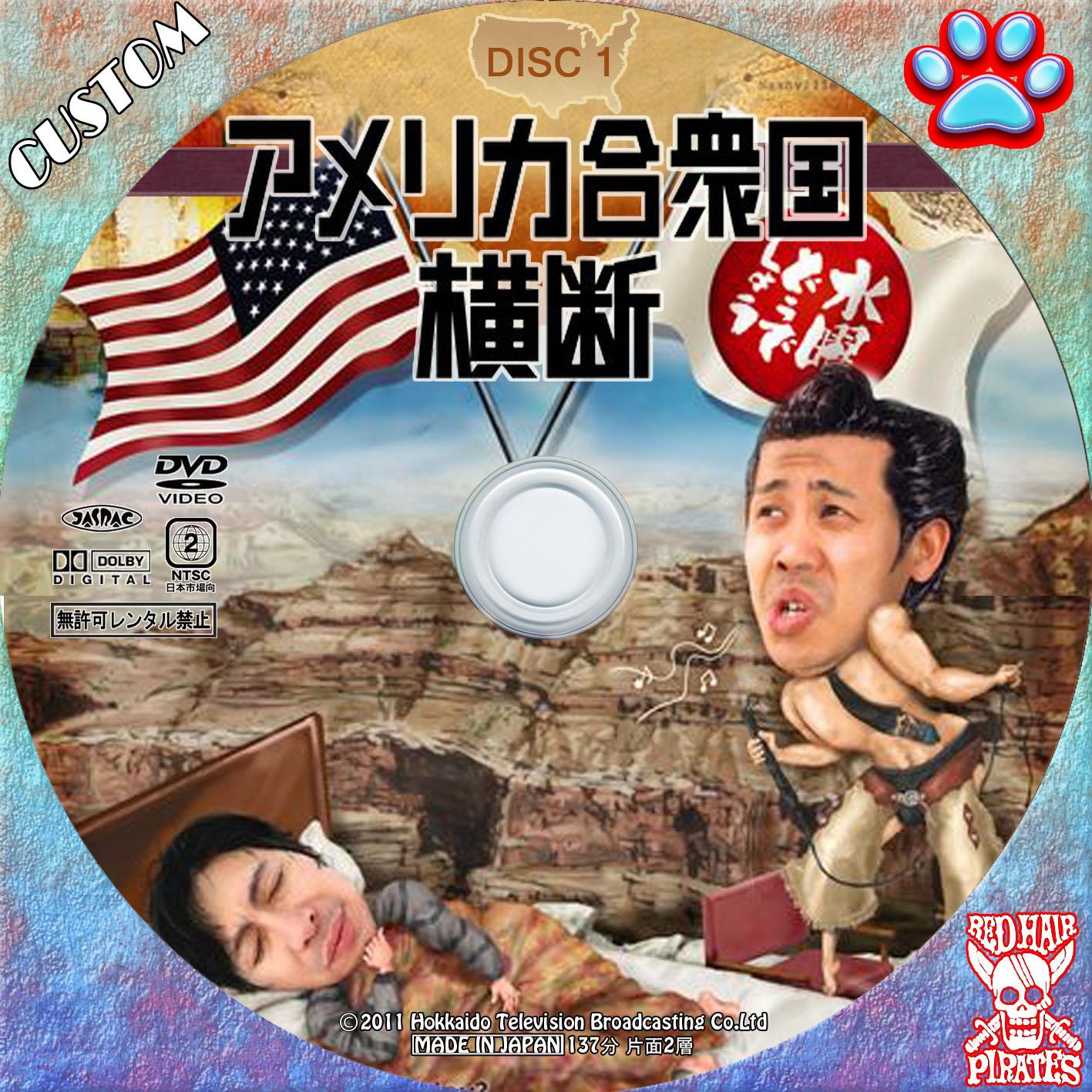 水曜どうでしょうDVD第15弾DISC1